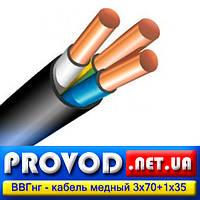 ВВГнг 3х70+1х35 - трехжильный кабель, медный, силовой (ПВХ пластикат пониженной горючести)