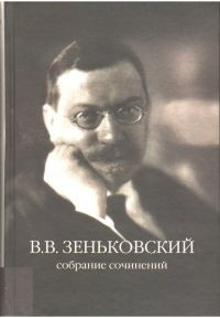 Собрание сочинений В.В. Зеньковского в 4-х томах