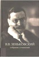 Собрание сочинений В.В. Зеньковского в 4-х томах, фото 1
