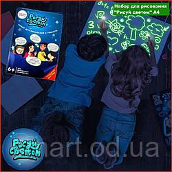 Набір для творчості малювання Freeze lisht Малюй світлом планшет А4 трафарет у темряві малюй світлом