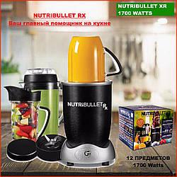 Кухонний блендер NutriBullet RX 1700W фітнес-блендер - Харчової екстрактор / комбайн / Подрібнювач репліка