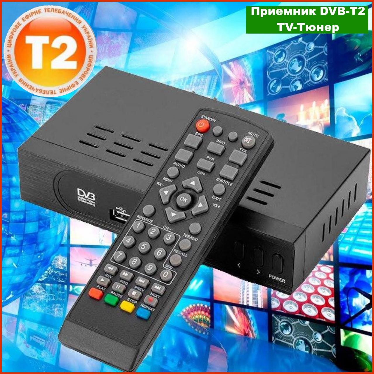 Приемник DVB-T2 для цифрового телевидения Тюнер LCD с поддержкой wi-fi адаптера+Megogo ТВ ресивер ТВ тюнер
