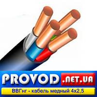 ВВГнг 4х2,5 - четырехжильный кабель, медный, силовой (ПВХ пластикат пониженной горючести)