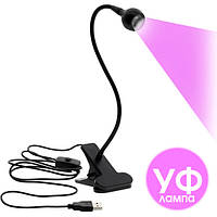 Светильник ультрафиолетовый светодиодный USB с зажимом на прищепке