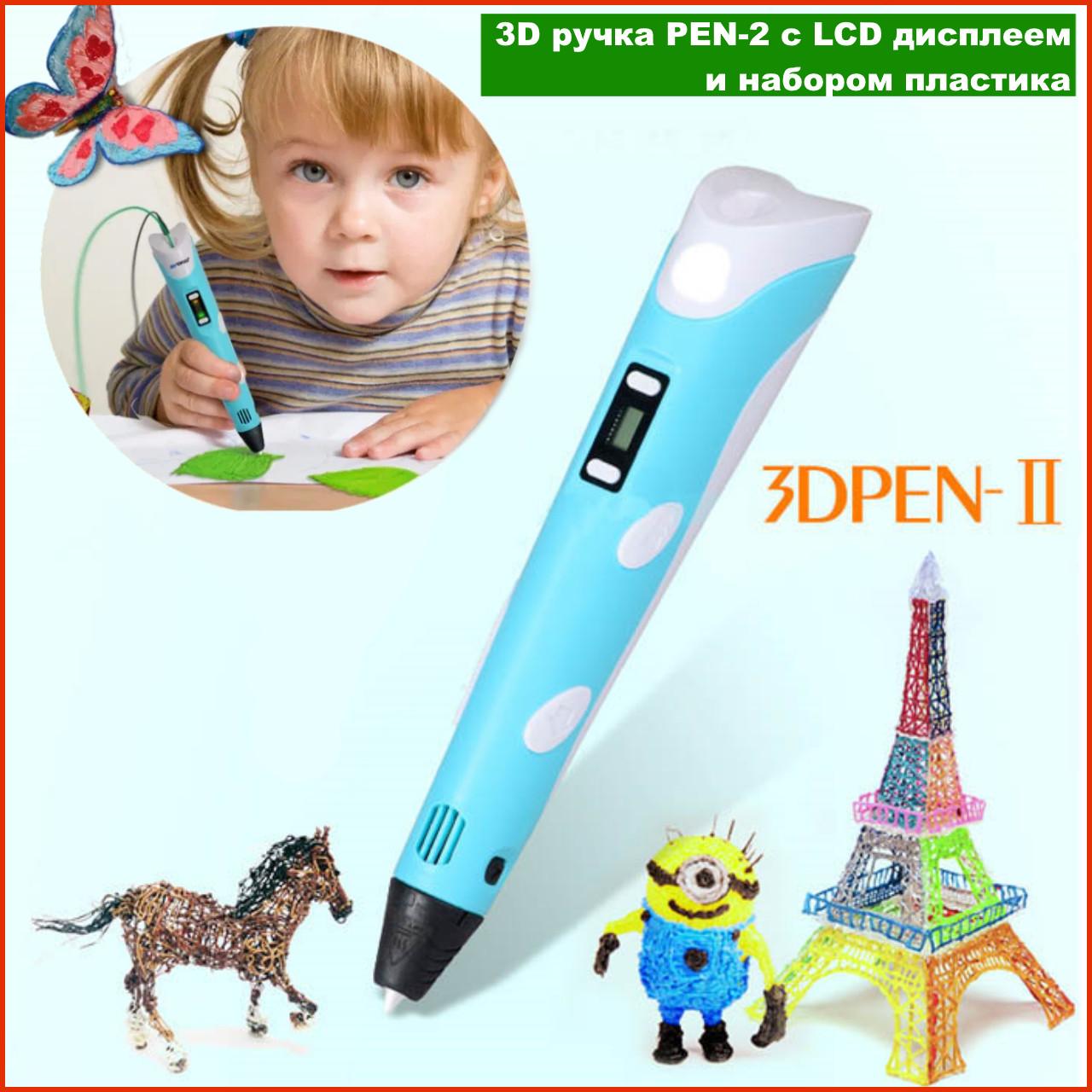 3D ручка для малювання пластиком 3д Ручка 2-го покоління Pen2 MyRiwell з LCD дисплеєм, з пластиком в комплекті