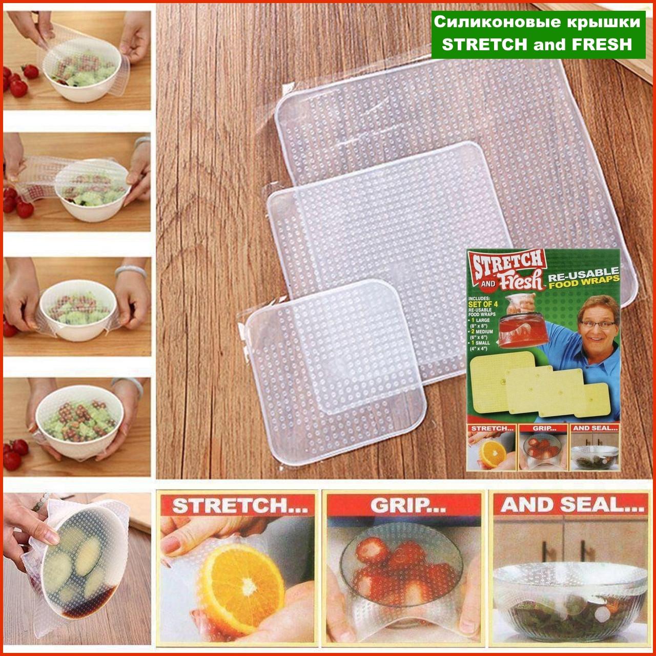Набір багаторазових силіконових кришок плівок Stretch and Fresh різного розміру для зберігання продуктів
