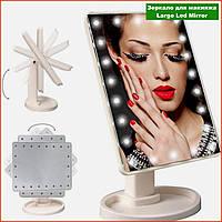 Зеркало косметическое с подсветкой для макияжа / Large Led Mirror  Лэд Миррор настольное