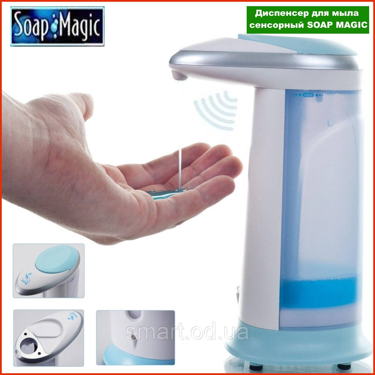 Сенсорний дозатор для рідкого мила Soap Magic диспенсер автоматична мильниця 380мл. Соап Меджик