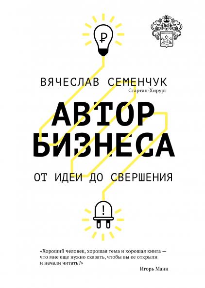 Книга Автор бізнесу Від ідеї до звершення. Автор - В'ячеслав Семенчук (МІФ)