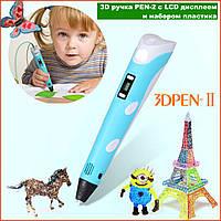 3D ручка для рисования пластиком 3д Ручка 2-го поколения Pen2 MyRiwell с LCD дисплеем, с пластиком в комплекте