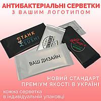 Антибактериальные салфетки на заказ с вашим логотипом
