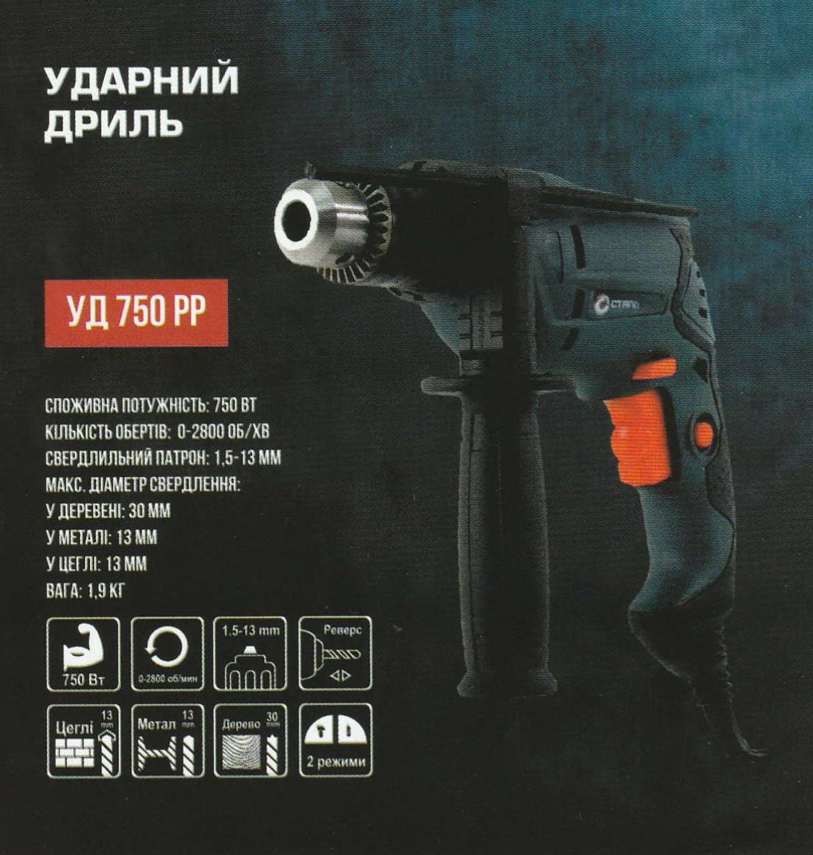 Дрель ударная СТАЛЬ УД 750 РР мощностью 750 Вт