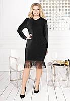 Красивое женское платье с бахромой большие размеры черный
