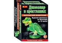 Набор для опытов 0265 «Магические животные. Динозавр в кристаллах»