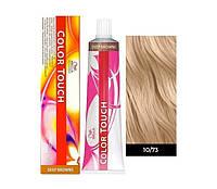 Краска для волос 10/73 Wella Color Touch Очень яркий блондин коричнево-золотистый 60 мл