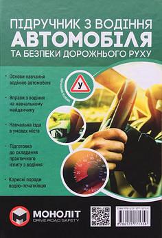 Підручник з водіння автомобіля