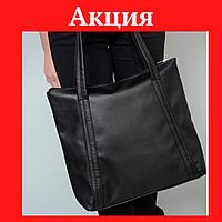 Сумка черная шоппер Черная женская вместительная сумка Стильная сумка для женщин