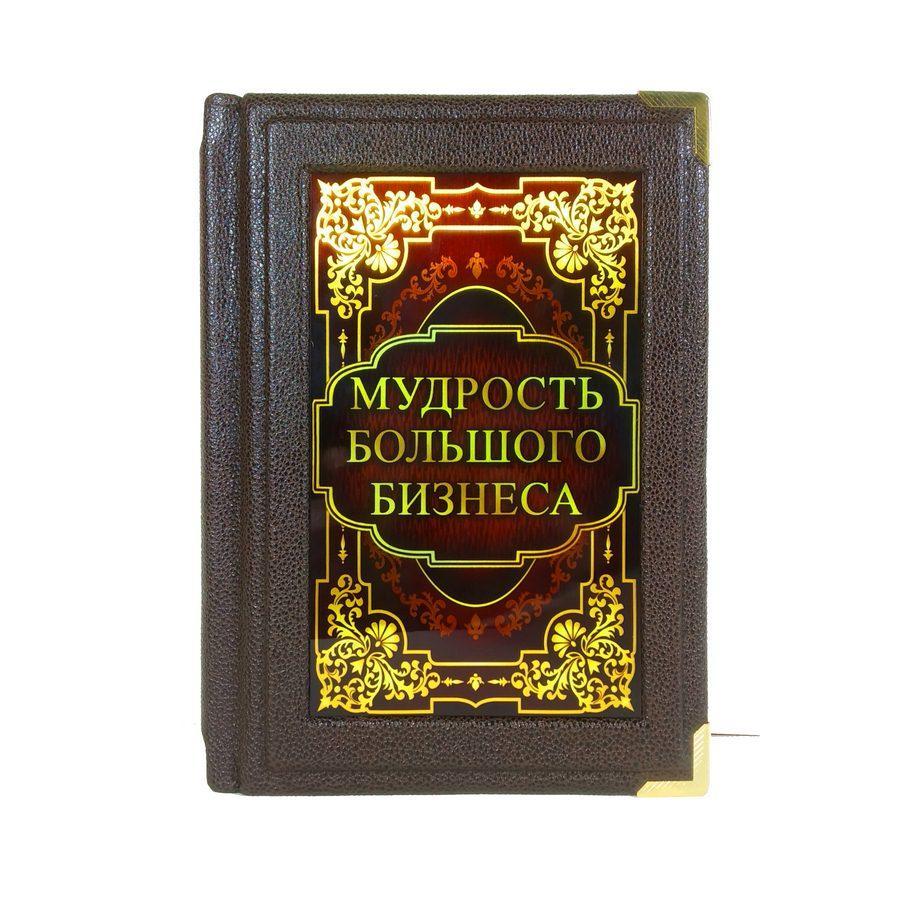 """Книга в кожаном переплете """"Мудрость большого бизнеса"""""""
