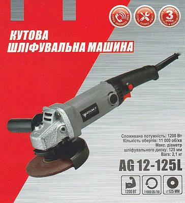 Болгарка FORTE AG12-125L кутова шліфувальна машинка з подовженою ручкою