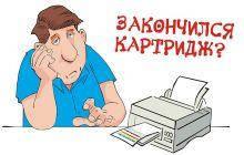 Заправка картриджів KONICA MINOLTA, HP, Canon, Samsung, XEROX