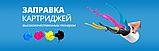 Заправка картриджей KONICA MINOLTA, HP, Canon, Samsung, XEROX, фото 2