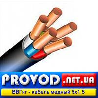 ВВГнг 5х1,5 - пятижильный кабель, медный, силовой (ПВХ пластикат пониженной горючести)
