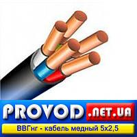 ВВГнг 5х2,5 - пятижильный кабель, медный, силовой (ПВХ пластикат пониженной горючести)