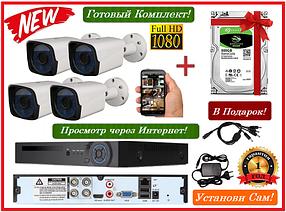Full-HD Комплект Видеонаблюдения на 4 камеры + Подарок Жесткий Диск 500Gb