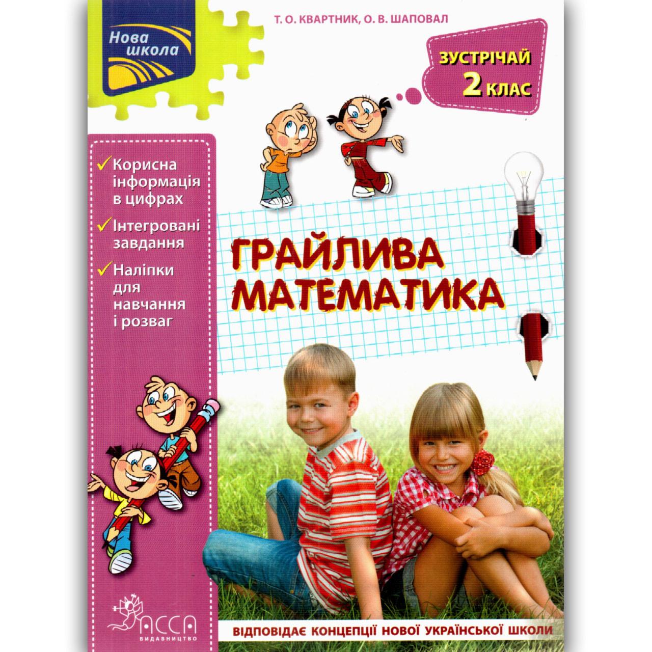 Літній зошит Грайлива математика Зустрічай 2 клас Авт: Квартник Т. Вид: АССА
