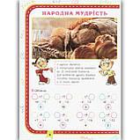 Літній зошит Грайлива математика Зустрічай 2 клас Авт: Квартник Т. Вид: АССА, фото 4