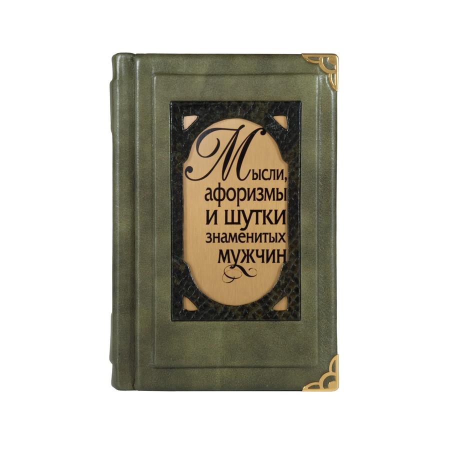 """Книга в кожаном переплете """"Мысли, афоризмы и шутки знаменитых мужчин"""""""