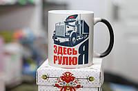 Чашка с принтом для водителя, босса, начальника, кружка с фото, печать на чашках хамелеон
