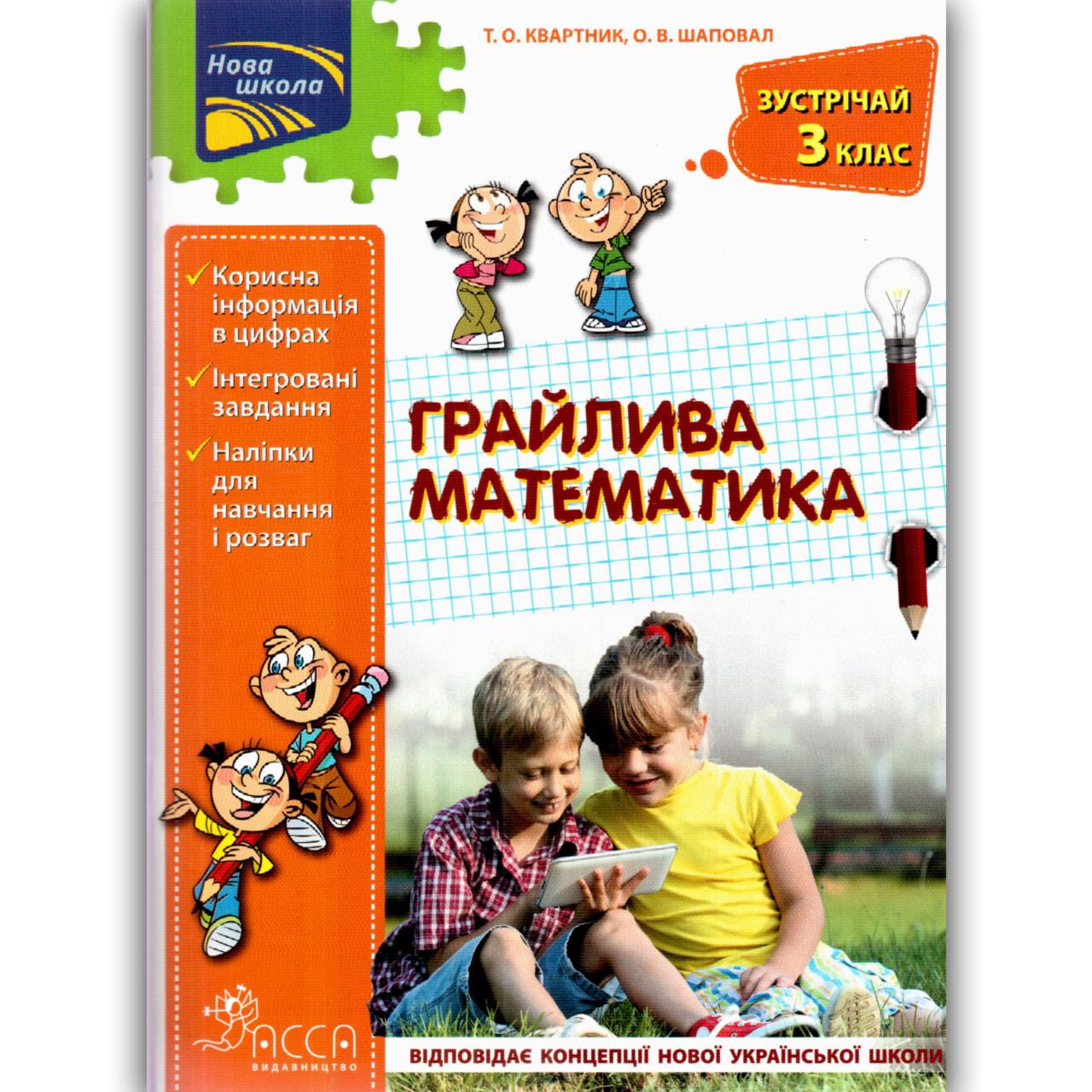 Літній зошит Грайлива математика Зустрічай 3 клас Авт: Квартник Т. Вид: АССА
