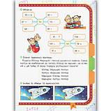Літній зошит Грайлива математика Зустрічай 3 клас Авт: Квартник Т. Вид: АССА, фото 3