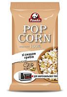 Попкорн для микроволновки со вкусом грибов 100 г ( 20шт в упаковке)