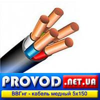 ВВГнг 5х150 - пятижильный кабель, медный, силовой (ПВХ пластикат пониженной горючести)