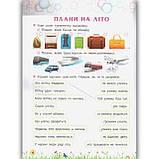 Літній зошит Літо пригод Зустрічай 2 клас Авт: Квартник Т. Вид: АССА, фото 2