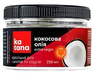 Кокосова олія Katana (Extra Virgin 100% - холодного віджиму, 250 мл.)