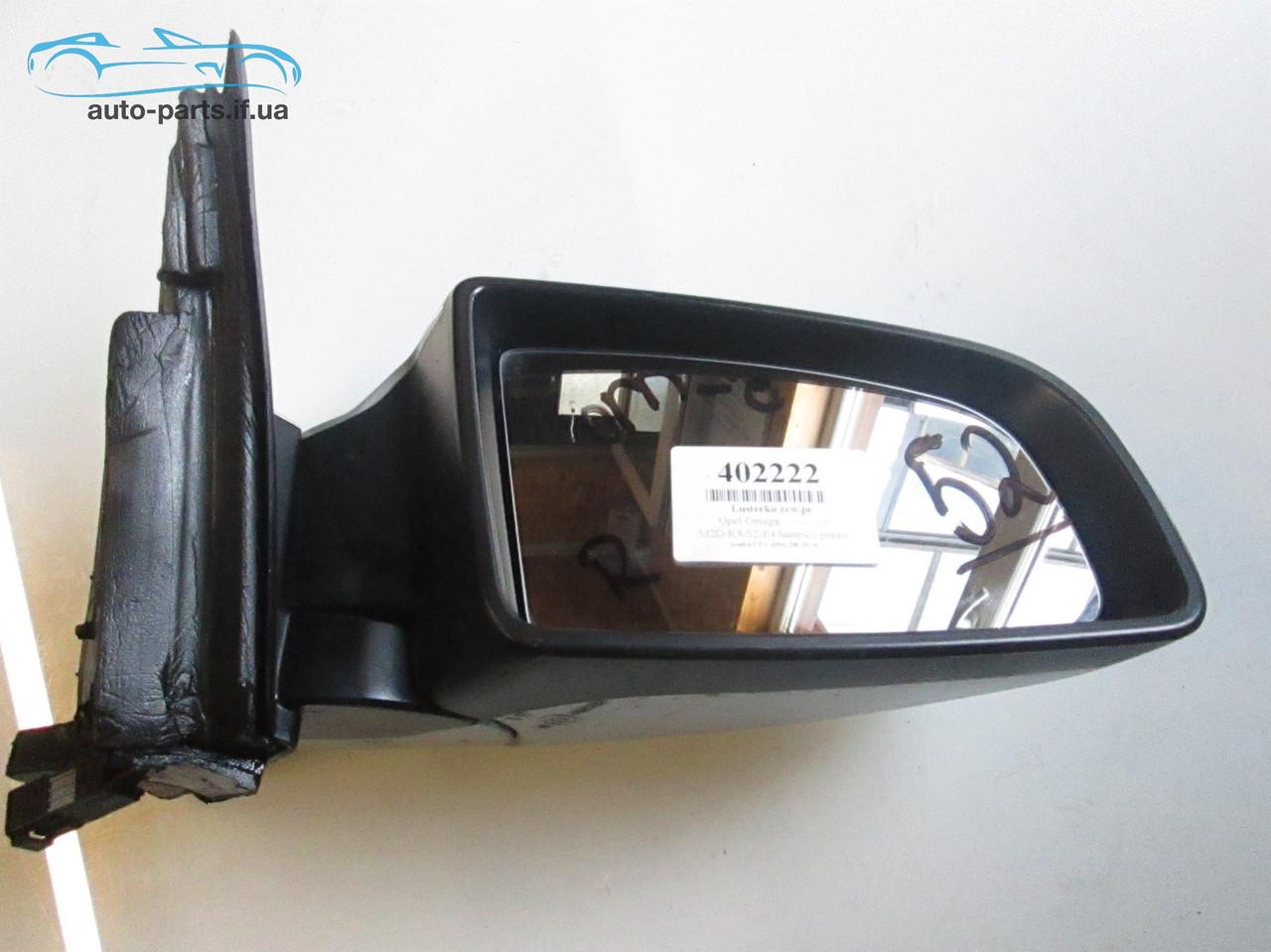 Зеркало правое Opel Omega C №52