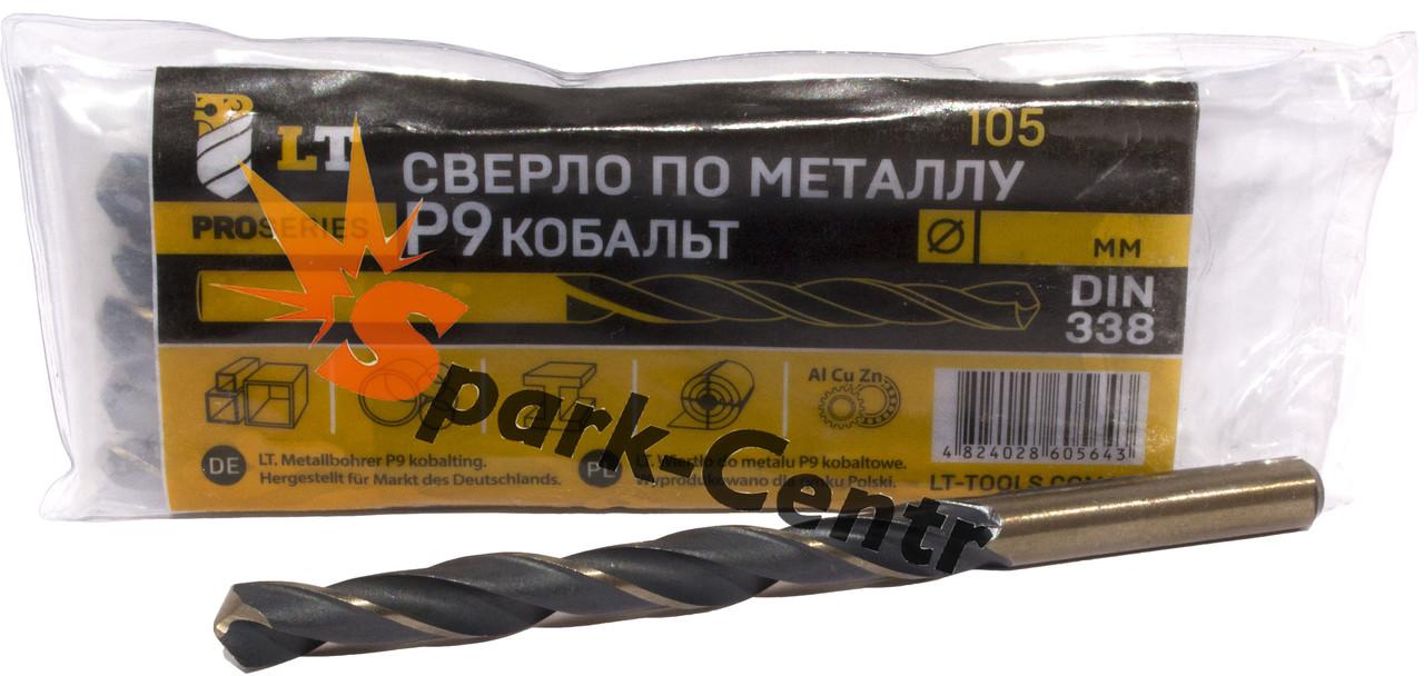 Сверло Ø 9,5 мм по металлу P9 легированное кобальтом DIN 338 Co