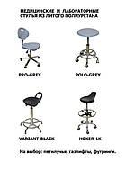 Лабораторные, медицинские стулья, табуреты