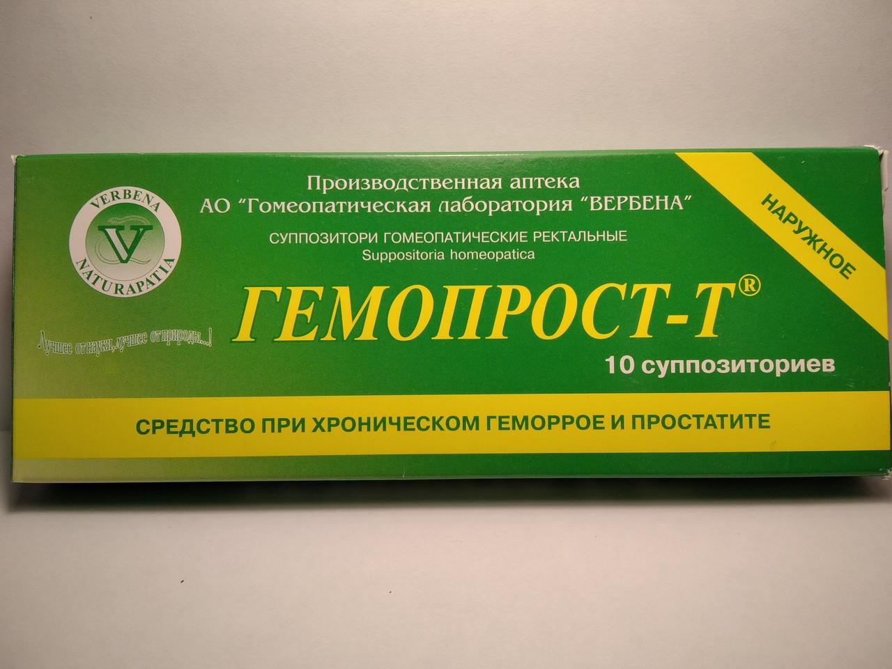 Свечи от простатита и геморроя Гемопрост-Т 10 шт Вербена