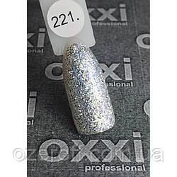 Гель лак Oxxi Professional 8 мл 221 Серебро крупный микроблеск