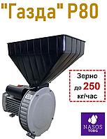 """Кормоизмельчитель / зернодробилка """"Газда"""" Р80 (Украина, переработка пшеницы, ячменя, ржи)"""