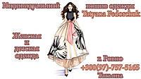 Индивидуальный пошив одежды (Ровно)