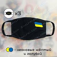 """""""Флаг Украины кисточка"""" комплект из 3-х черных защитных масок с принтом - неоновые жёлтый и голубой"""