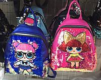 Рюкзак детский с пайетками 27*23*10 ЛОЛ Lol, фото 1