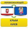 Перевозка Вещей из Крыма в Киев