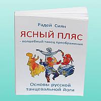 Радей Сиян - Ясный пляс - волшебный танец преображения. Основы русской танцевальной йоги