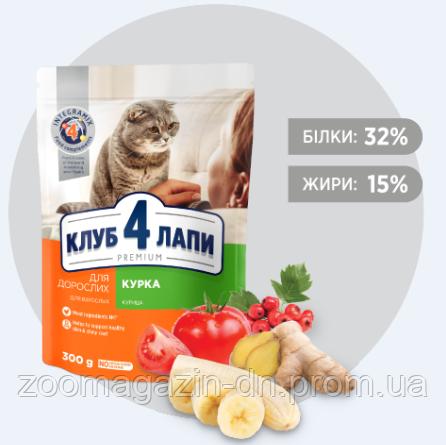 Клуб 4 лапы  полнорационный сухой корм для взрослых кошек с курицей 0,3 кг